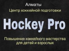 Обучение игре в хоккей. Повышение хоккейного мастерства.