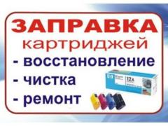 Заправка и ремонт КАРТРИДЖов