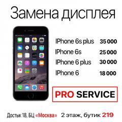 Ремонт сотовых телефонов , Ремонт iphone (айфон) в астане.