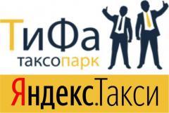 Корпоративное Яндекс.Такси