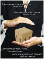 Ответственное хранение в Алматы