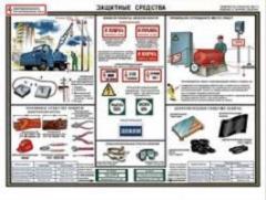 Изготовление плакатов по электрбезопасности