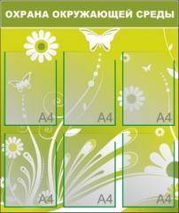 Изготовление плакатов и стендов по охране окружающей среды
