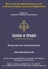 Полный спектр юридических услуг в том числе в области финансов и корпоративного права