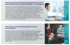 Автоматизированные системы мониторинга зданий и сооружений