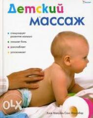 Курсы Детского Массажа+ЛФК от