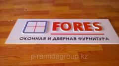 Изготовление вывески в Алматы, арт. 45185491