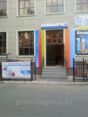 Изготовление объемных букв в Алматы, арт. 38223275