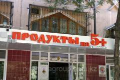 Изготовление объемных букв в Алматы, арт. 4179729