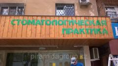 Изготовление объемных букв в Алматы, арт. 44222512