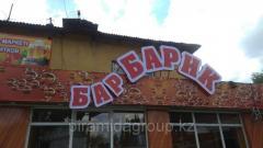 Изготовление объемных букв в Алматы, арт. 45729694