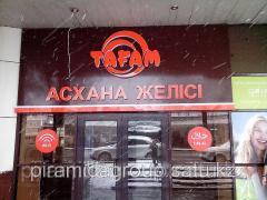 Комплексное брендирование площадей в Алматы, арт. 1973492