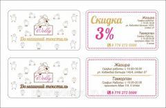 Печать визиток в Алматы, арт. 11655442
