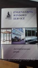 Разработка и печать каталогов в Алматы, арт. 40260928