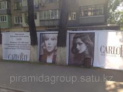 Печать баннера в Алматы, арт. 8395404