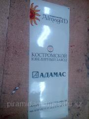 Печать на фотобумаге,виниле в Алматы. Для растяжек и конструкций., арт. 1813066