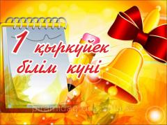 Дизайн баннера 1сентября, арт. 12521102