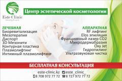 Дизайн баннера в Алматы, арт. 33233607