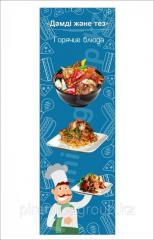 Дизайн баннера в Алматы, арт. 36229620