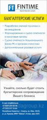 Дизайн и изготовление роллапов в Алматы, арт. 42312727