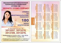 Дизайн календарей в Алматы, арт. 40261167