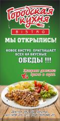 Дизайн листовок в Алматы, арт. 40264152