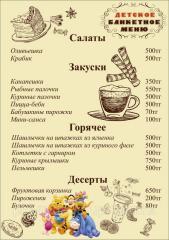 Дизайн меню, арт. 12070984