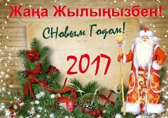 Дизайн новогоднего баннера в Алматы, арт. 37813782