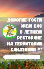 Изготовление Баннера в Алматы, арт. 33233372