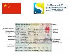 Визы в Китай. Приглашение для иностранных граждан.