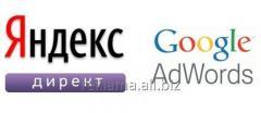 Контекстная реклама в сети Интернет