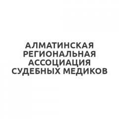 Организация  и производство  научно- обоснованных экспертиз по материалам уголовного, гражданского и административных дел