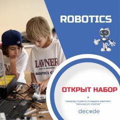 Курсы по робототехнике для учащихся 5-11 классов!+в подарок комплект