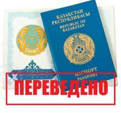 Бюро переводов в Алматы и Астане