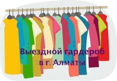 Услуга - Выездной Гардероб в г. Алматы