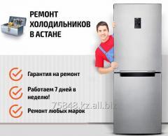 Ремонт и диагностика холодильников в Астане и пригороде