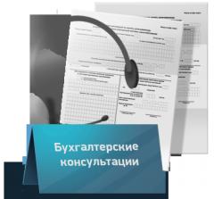 Услуги бухгалтера. Консультация по бухгалтерскому и налоговому учету. Отчеты. Обучение