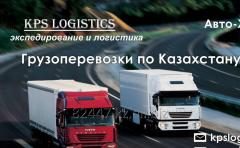 Auto-cargo transportation
