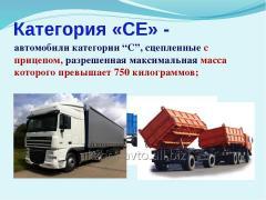 Обучение на категорию СЕ-грузовой прицеп