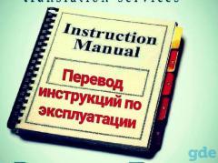 Перевод инструкций