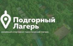 Семейный спортивно-туристический лагерь Подгорный