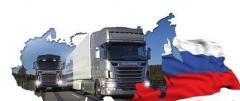 Доставка грузов из Росии
