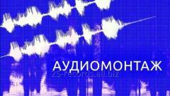 Аудиомонтаж, склейка, нарезка и реставрация в Астане