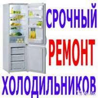 Ремонт, заправка холодильников любых типов и марок.