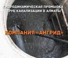 Очистка канализации, колодцев и труб в Алматы профессионально