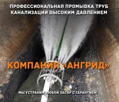 Прочистка канализации высоким давлением Алматы, промывка ливневых стоков