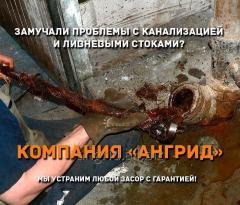 Чистка труб канализации Алматы, аварийная служба