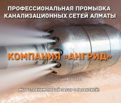 Очистка канализационных труб от засоров в Алматы