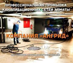 Прочистка канализации в Алматы - компания «АнГрид» | angrid.kz