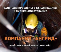 Срочная прочистка канализации Алматы - аварийная служба АнГрид